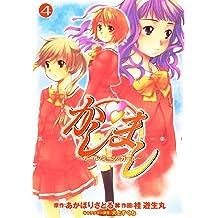 かしまし(4) ~ガール・ミーツ・ガール~ (電撃コミックス)