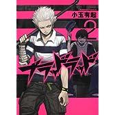 ブラッドラッド (2) (角川コミックス・エース 280-2)