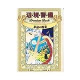 辺境警備プレミアムブック―永遠の約束 (ASUKA COMICS DX)