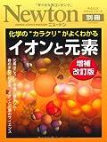 """化学の""""カラクリ""""がよくわかるイオンと元素 (ニュートンムック Newton別冊サイエンステキストシリーズ)"""