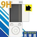 表面硬度9Hフィルムにブルーライトカットもプラス 9H高硬度[ブルーライトカット]保護フィルム 自動翻訳機 ez:commu (イージーコミュ) 日本製
