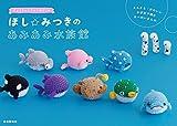 ほし☆みつきのあみあみ水族館──Ami Ami Aquarium