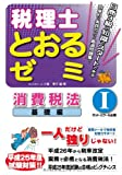 税理士とおるゼミ 消費税法I 基礎編 【第2版】