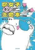 腐女子クソ恋愛本 分冊版(8) (ARIAコミックス)