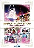 『東京ディズニーリゾート ザ・ベスト -春 & ブラヴィッシーモ! -』 〈ノーカット版〉 [DVD]