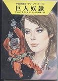 巨人奴隷 (ハヤカワ文庫SF―宇宙英雄ローダン・シリーズ 176)