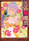 傀儡華遊戯 / 秋乃 茉莉 のシリーズ情報を見る