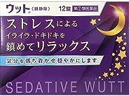【指定第2類医薬品】ウット 12錠