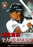 稲葉篤紀 全力疾走2009 [DVD] 画像