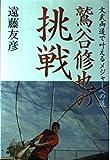 鷲谷修也の挑戦―文武両道で叶えるメジャーへの道