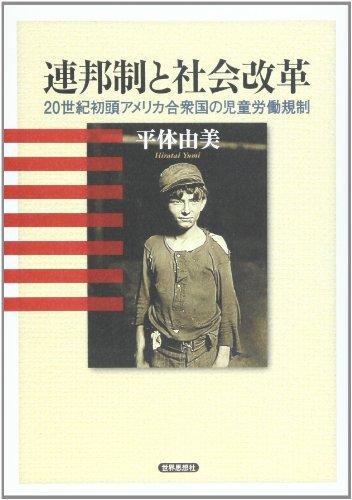 連邦制と社会改革―20世紀初頭アメリカ合衆国の児童労働規制