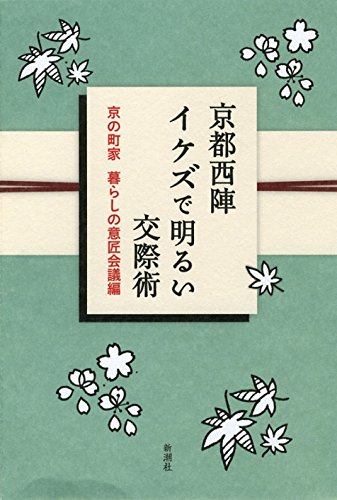 京都西陣 イケズで明るい交際術の詳細を見る
