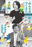 「みんなの学校」をつくるために ~特別支援教育を問い直す~ (小学館新書)