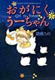 おがにくうーちゃん 2 (バンブーコミックス)