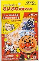 【まとめ買い】ちいさな立体マスク アンパンマン 3枚 ×12個