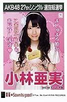 AKB48 公式生写真 27thシングル 選抜総選挙 真夏のSounds good! 劇場盤 【小林亜実】