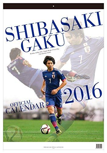 柴崎岳 2016カレンダー 壁掛け A2
