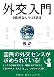 外交入門 ―国際社会の作法と思考―