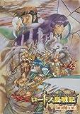 ロードス島戦記 英雄騎士伝のアニメ画像
