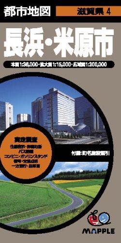 都市地図 滋賀県 長浜・米原市 (地図 | マップル)