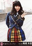 AKB48 公式生写真 希望的リフレイン 劇場盤 希望的リフレインVer. 【高橋朱里】