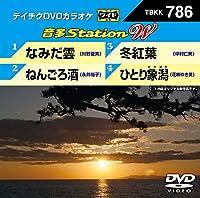 DVDカラオケ 音多StationW 786