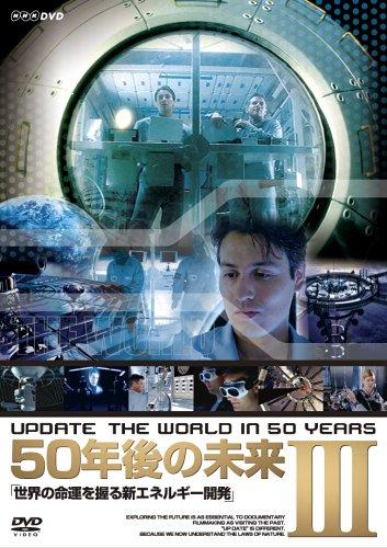 50年後の未来III 世界の命運を握る新エネルギー開発 [DVD]