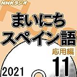 NHK まいにちスペイン語 応用編 2021年11月号