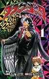 ブラック・ジャック~黒い医師~ 1 (少年チャンピオン・コミックス)