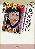『平凡』の時代—1950年代の大衆娯楽雑誌と若者たち