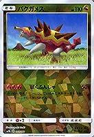 ポケモンカードゲーム SM8b ハイクラスパック GXウルトラシャイニー バクガメス ミラー仕様 | ポケカ ドラゴン たねポケモン