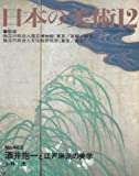 酒井抱一と江戸琳派の美学 日本の美術 (No.463)