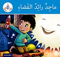 The Arabic Club Readers: Blue Band:: Majid The Astronaut (Pack of 6)