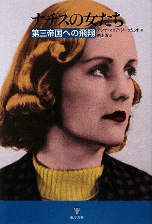 ナチスの女たち―第三帝国への飛翔の詳細を見る