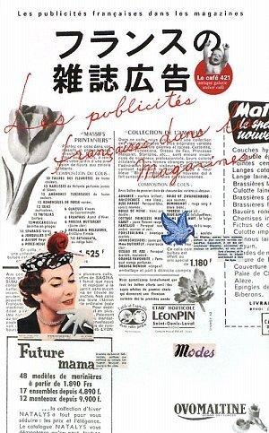 フランスの雑誌広告