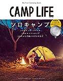 CAMP LIFE Autumn&Winter Issue 2019-2020(特別付録:ブッシュクラフト×CAMPLIFE ミニたき火フライパン) (別冊山と溪谷)