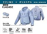 マキタ 充電式ファンジャケット チタン加工+ポリエステル 立ち襟 FJ404DZLL