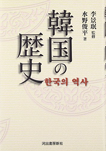 韓国の歴史の詳細を見る