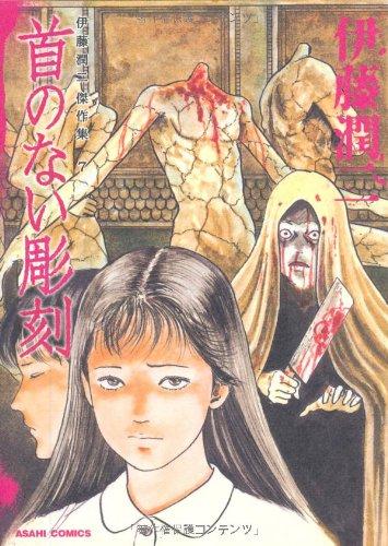 伊藤潤二傑作集 7 首のない彫刻 (ASAHI COMICS)の詳細を見る
