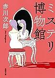 ミステリ博物館 (徳間文庫 あ 1-96)
