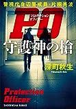 PO 守護神の槍 警視庁身辺警戒員・片桐美波 (祥伝社文庫) 画像