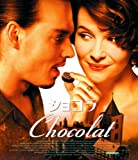 ショコラ [Blu-ray]