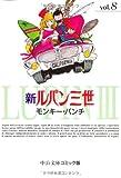 新ルパン三世 (8) (中公文庫―コミック版 (Cも1-8))