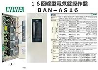 美和ロック BAN-AS16 多回線電気錠操作盤 (16ゲート仕様)