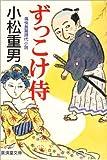 ずっこけ侍 (広済堂文庫)