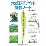水草レイアウト制作ノート~緑のアクアリウムの作り方 (アクアライフの本)