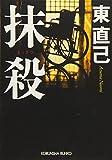 光文社文庫 / 東 直己 のシリーズ情報を見る