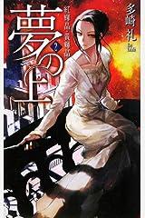 夢の上2 紅輝晶・黄輝晶 (C★NOVELSファンタジア) Kindle版