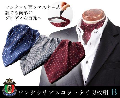 メンズ 紳士用 タイ ワンタッチアスコットタイ3枚組B 10559-60-61