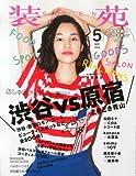 装苑 2014年5月号 (雑誌)